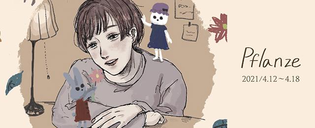 岩崎由莉 奥村悠乃 二人展「Pflanze」(4/12~4/18)
