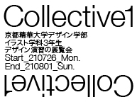 「Collective1」京都精華大学デザイン学部イラスト学科3年生 デザイン演習の展覧会 (7/26~8/1)