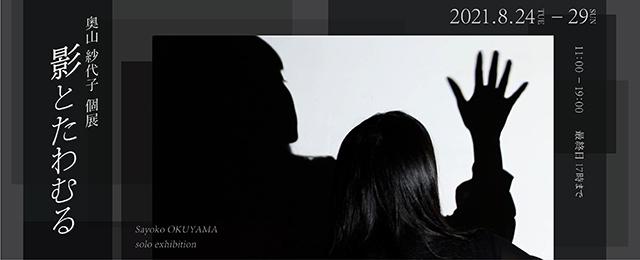 奥山紗代子 個展「影とたわむる」(8/24~8/29)
