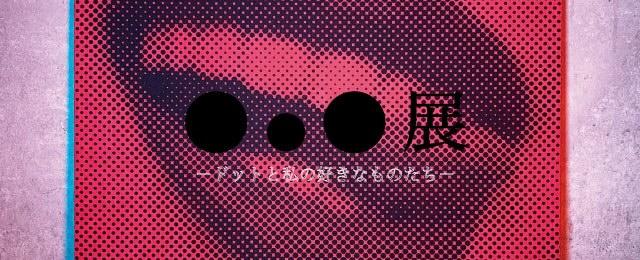 浅井千春 個展「●●●展 -ドットと私の好きなものたち-」(8/31~9/5)