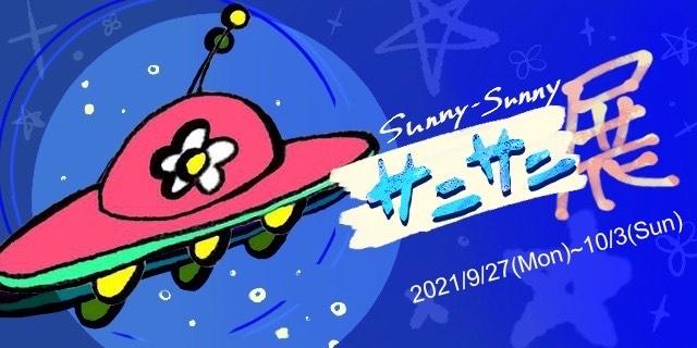 グループ展「Sunny-Sunny サニサニ展」(9/27~10/3)